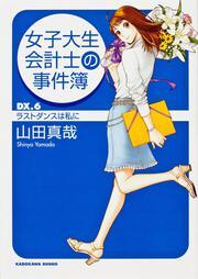 女子大生会計士の事件簿 DX.6 ラストダンスは私に