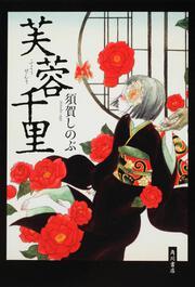 芙蓉千里: 書籍: 須賀しのぶ