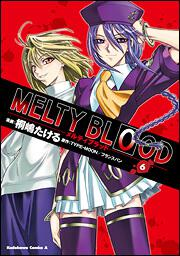 MELTY BLOOD (6): ���ߥå�&���˥�: ���褿����