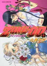 ZONE−00  第5巻 表紙