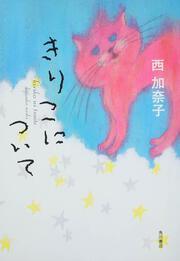 きりこについて : 単行本(日本): 西加奈子