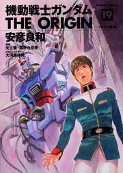 機動戦士ガンダム THE ORIGIN (19)(モノクロ版) 表紙