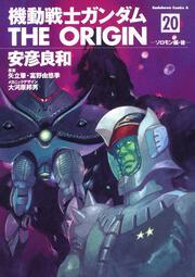 機動戦士ガンダム THE ORIGIN (20)(モノクロ版) 表紙
