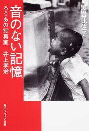 音のない記憶 ろうあの写真家 井上孝治 : 角川ソフィア文庫: 黒岩比佐子