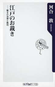 江戸のお裁き 驚きの法律と裁判 : 角川新書: 河合敦