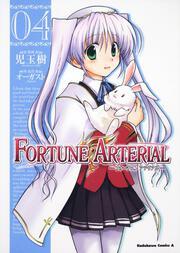 FORTUNE ARTERIAL (4): ���ߥå�&���˥�: ��̼�