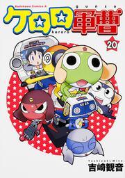 ケロロ軍曹 (20) : カドカワコミックスA: 吉崎観音