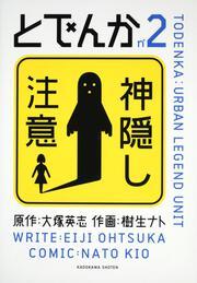 とでんか (2) : 単行本コミックス: 樹生ナト