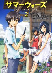 サマーウォーズ (2): コミック&アニメ: 杉基イクラ
