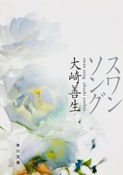 スワンソング: 文庫: 大崎善生