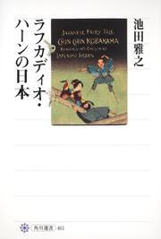 ラフカディオ・ハーンの日本 : 選書・叢書: 池田雅之