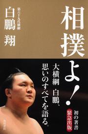 相撲よ!: 書籍: 白鵬翔