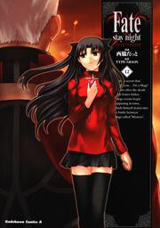 Fate/stay night (12): ���ߥå�&���˥�: ���Ƥ��ä�