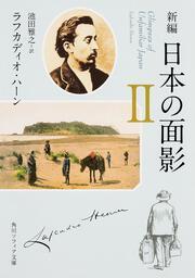 新編 日本の面影 II : 角川ソフィア文庫: ラフカディオ・ハーン