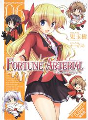 FORTUNE ARTERIAL (6) ���ꥸ�ʥ륢�˥�DVD�դ�������: ���ߥå�&���˥�: ��̼�