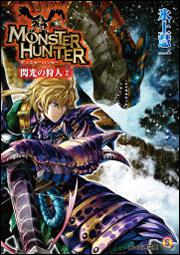 モンスターハンター 閃光の狩人2