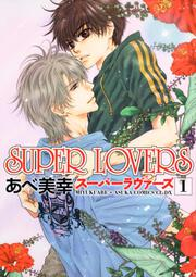 SUPERLOVERS(1)