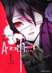 Another (1): ���ߥå�&���˥�: ������