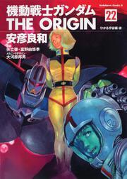 機動戦士ガンダム THE ORIGIN (22)(モノクロ版) 表紙