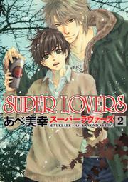 SUPERLOVERS(2)