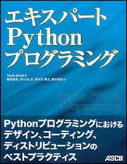 エキスパートPythonプログラミング : 書籍(501円以上)(AS): TarekZiade