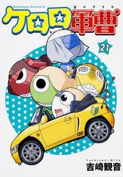 ケロロ軍曹 (21) : カドカワコミックスA: 吉崎観音