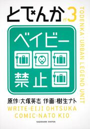 とでんか (3) : 単行本コミックス: 樹生ナト