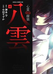 心霊探偵八雲 第4巻 表紙