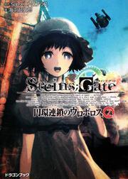 STEINS;GATE�����奿�������ȡ�: �饤�ȥΥ٥�: ����Ķ��Ϻ