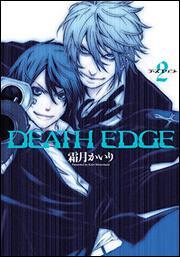 DEATH EDGE(2) 表紙
