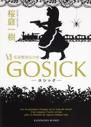 GOSICKVI -�����å���������Ƨ�����-: ʸ��: ������