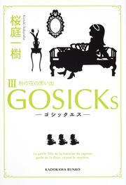 GOSICKsIII-�����å����������β֤λפ���-: ʸ��: ������