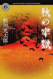 秋の牢獄: 文庫: 恒川光太郎