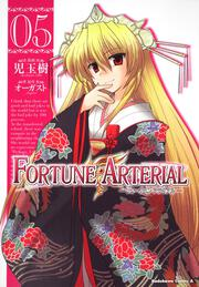 FORTUNE ARTERIAL (5): ���ߥå�&���˥�: ��̼�