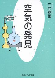 空気の発見 : 角川ソフィア文庫: 三宅泰雄