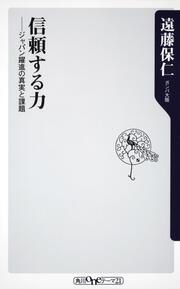 信頼する力: 書籍: 遠藤保仁