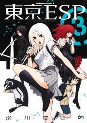 東京ESP (3) 表紙