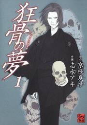 狂骨の夢 1 : 単行本コミックス: 志水アキ
