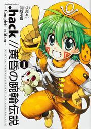 .hack//�������������� Complete edition I: ���ߥå�&���˥�: �����줤