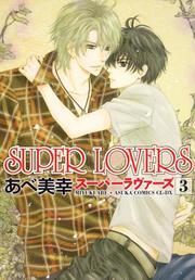 SUPERLOVERS(3)