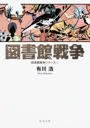 図書館戦争: 文庫: 有川浩