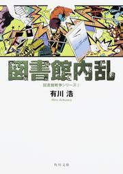 図書館内乱: 文庫: 有川浩