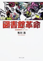 図書館革命: 文庫: 有川浩