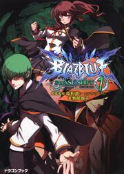 BLAZBLUE‐ブレイブルー‐ フェイズシフト1 : ドラゴンブック: 駒尾真子