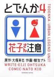 とでんか (4) : 単行本コミックス: 樹生ナト