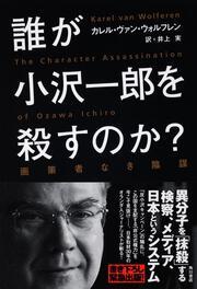 誰が小沢一郎を殺すのか?: 書籍: カレル・ヴァン・ウォルフレン