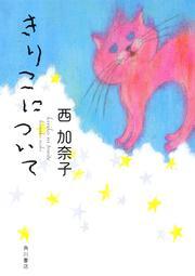 きりこについて : 角川文庫(日本文学):