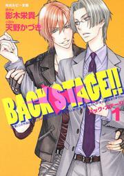 BACK STAGE!!(1): �饤�ȥΥ٥�: ŷ��Ť�