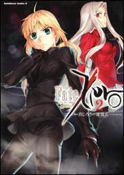 Fate/Zero (2): ���ߥå�&���˥�: �����?