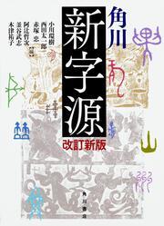 角川新字源 改訂新版: 書籍: